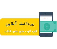 PSD پرداخت آنلاین