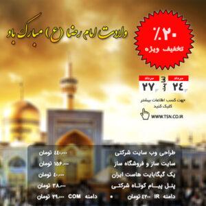 کاور اینستاگرام و تلگرام ولادت امام رضا