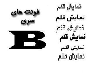 دانلود مجمعه فونت فارسی سری B