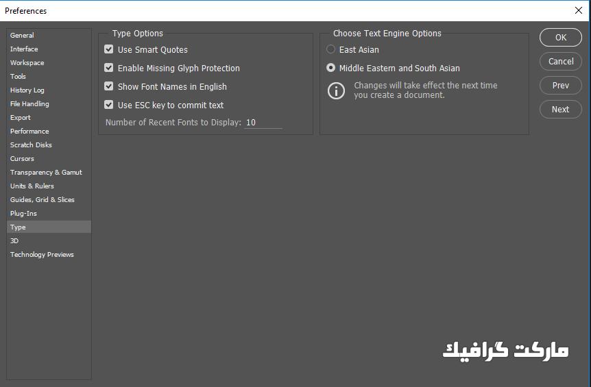 فارسی کردن اعداد در فتوشاپ
