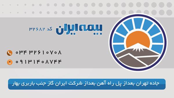 کارت ویزیت بیمه ایران