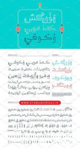 فونت عربی Mozarkash