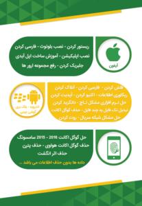 تراکت تعمیرات تلفن همراه