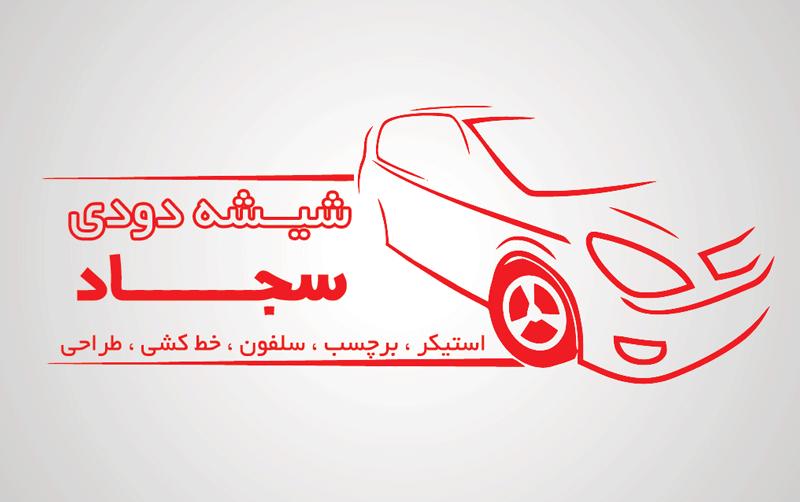 کارت ویزیت تزیینات اتومبیل