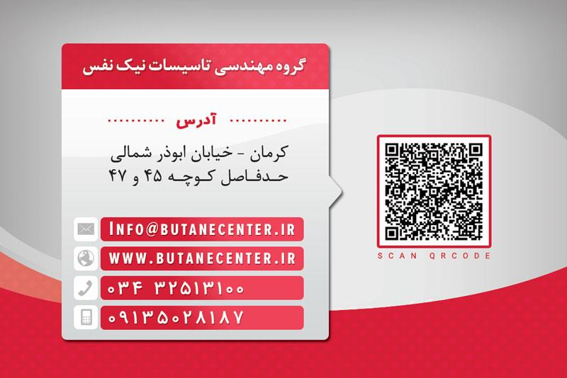 کارت ویزیت خدمات فنی ساختمانی