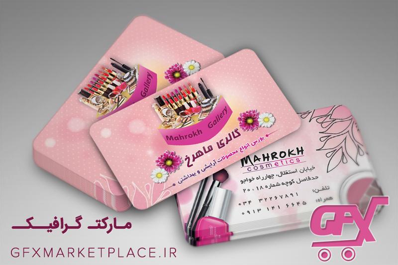 کارت ویزیت لوازم آرایشی و بهداشتی