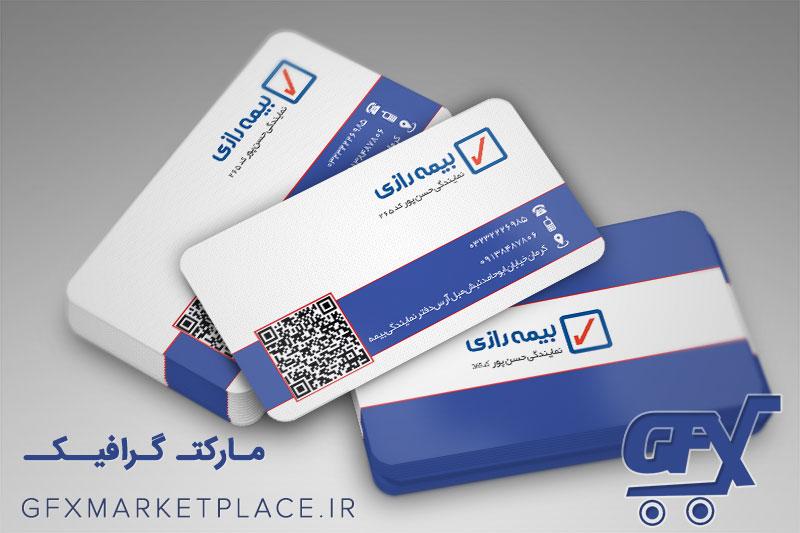 کارت ویزیت بیمه رازی