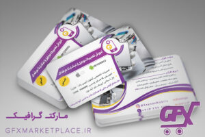 کارت ویزیت آموزشگاه تعمیرات موبایل