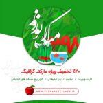کاور لایه باز تخفیف عید نوروز