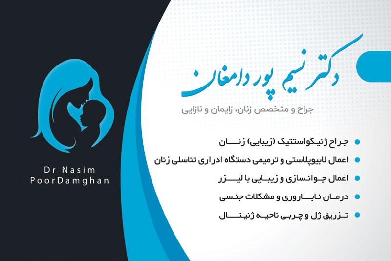 کارت ویزیت دکتر زنان