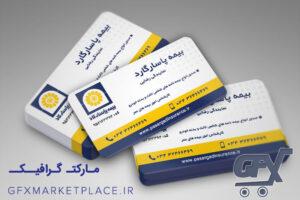 کارت ویزیت دفتر بیمه پاسارگاد