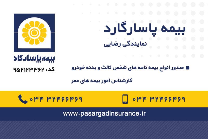 کارت ویزیت نمایندگی بیمه پاسارگاد