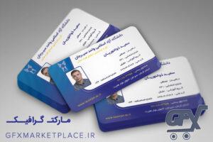طرح لایه باز کارت شناسایی پرسنلی