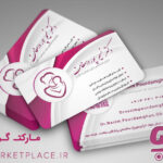 کارت ویزیت دکتر زنان و نازایی