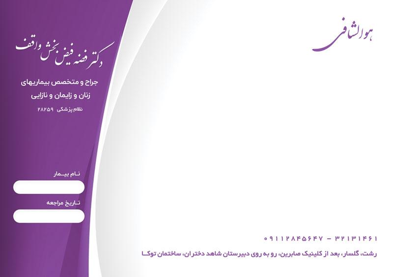 طرح لایه باز سر نسخه پزشکی