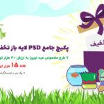 پکیج جامع PSD لایه باز تخفیف عید نوروز