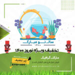 طرح اینستاگرام لایه باز عید نوروز