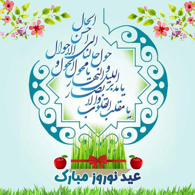 بنر تبریک عید نوروز