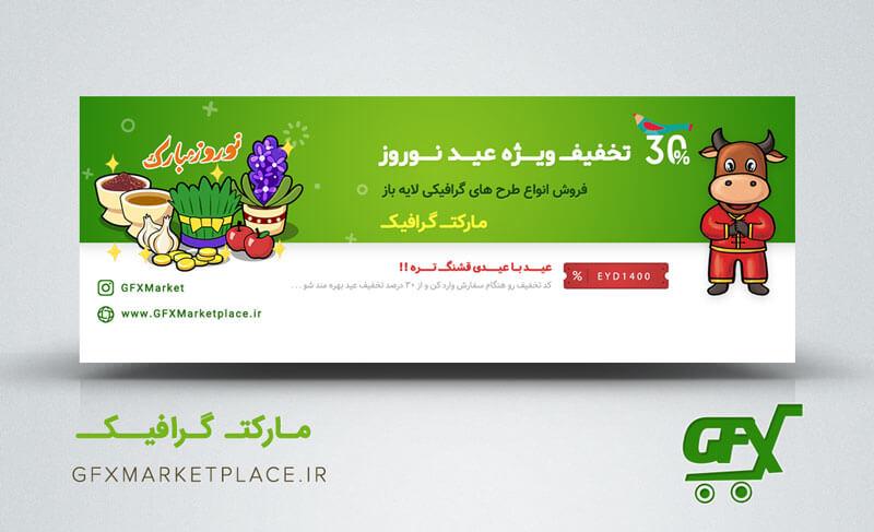 طرح لایه باز اسلایدر عید نوروز
