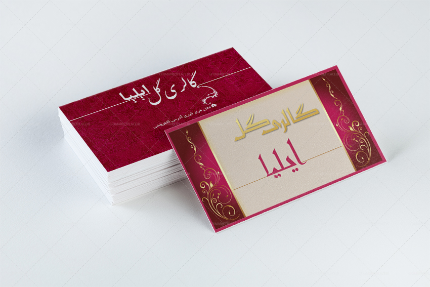 Florists Business Cards