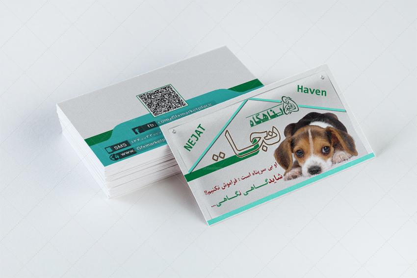 کارت ویزیت پناهگاه حیوانات