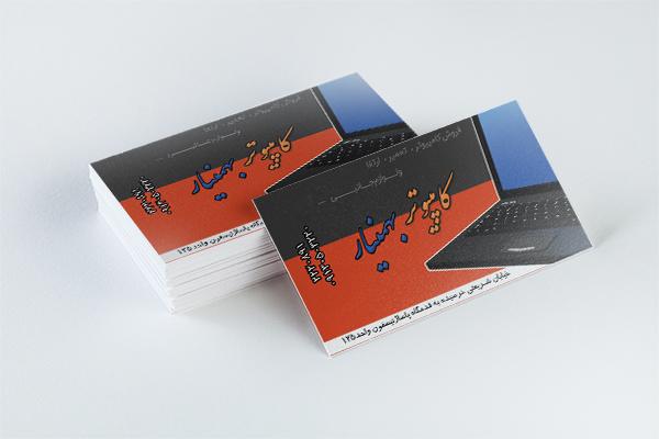 کارت ویزیت خدمات کامپیوتر