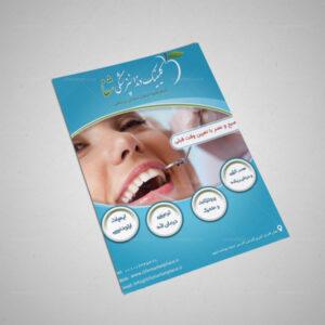 dentaltract