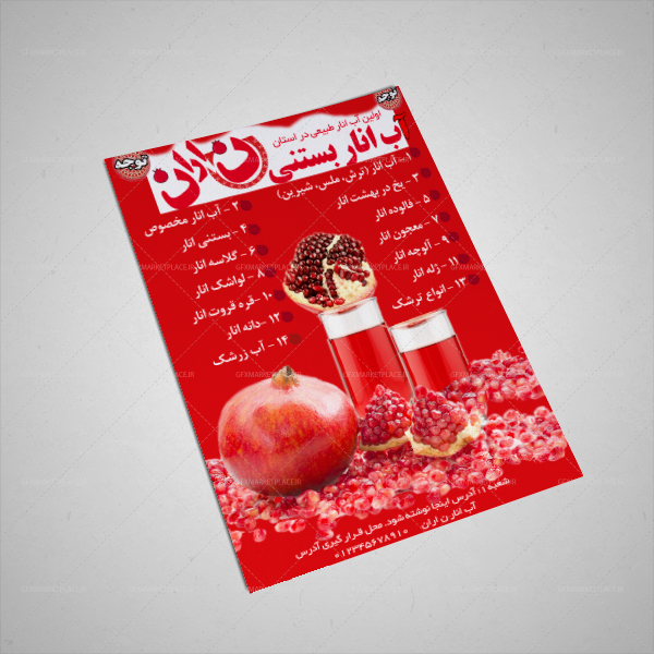 pomegranate-tract