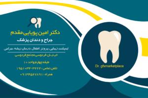 دانلود کارت ویزیت داندانپزشکی