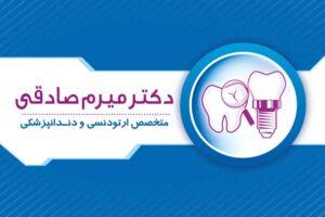 دانلود کارت ویزیت دندان پزشکی